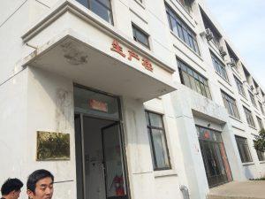 布帛の縫製工場